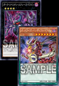 Yu-Gi-Oh! ARC-V OCG Dimension Box Limited Edition