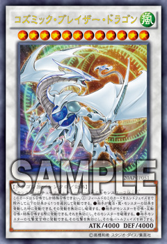 Yu-Gi-Oh! OCG Duel Monsters 20th Anniversary Pack 2nd Wave