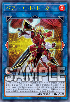 Yu Gi Oh Ocg Duel Monsters Structure Deck Powercode Link