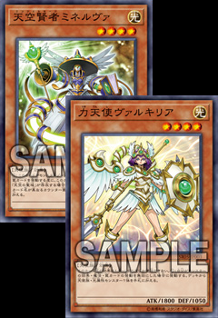 Yu-Gi-Oh! OCG Duel Monsters Structure Deck R - 神光の波動 -