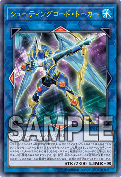 Yu-Gi-Oh! OCG Duel Monsters STRUCTURE DECK Master Link