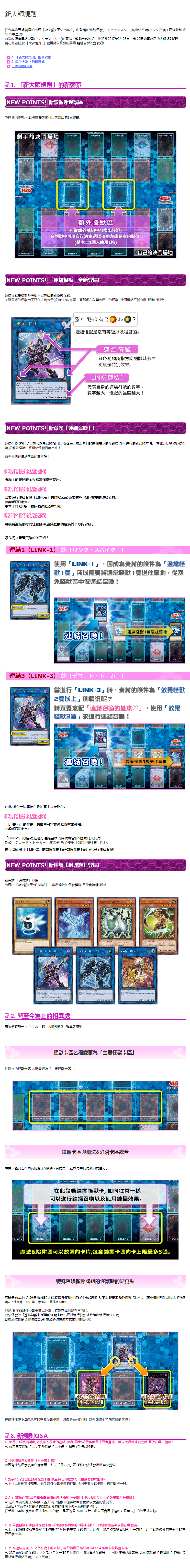 http://www.yugioh-card.com/hk/download/nm_cn.png
