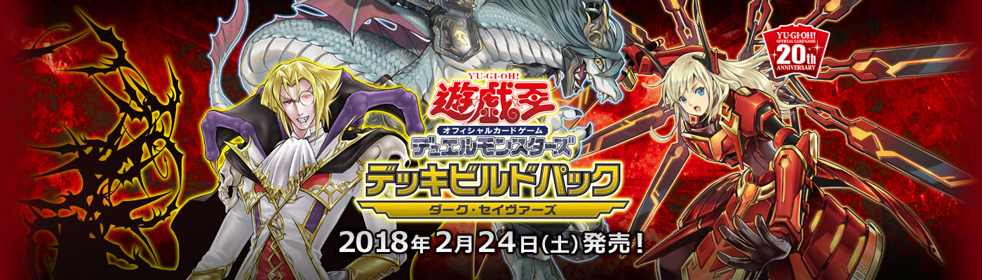 http://www.yugioh-card.com/japan/lineup/duel_monsters/dbds/images/main.jpg?n=6