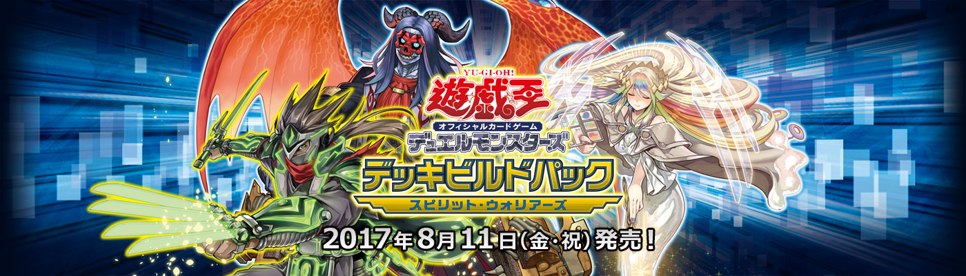 http://www.yugioh-card.com/japan/lineup/duel_monsters/dbsw/images/main.jpg?v=4
