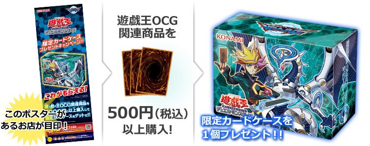 「遊戯王 限定カードケース」の画像検索結果