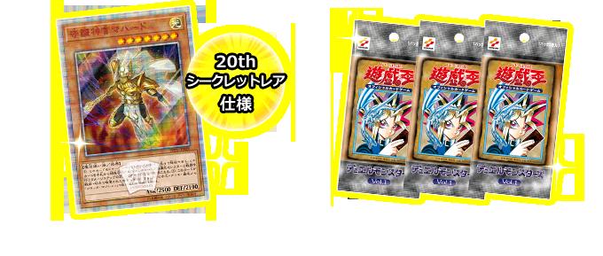 特典カード「守護神官マハード」 (★20thシークレットレア仕様) / Vol.1復刻パック 3パック 1999年2月4日発売『Vol.1』の復刻版!!