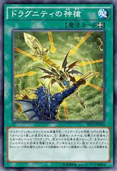 [OCG] Dragunity Spear of Destiny T140926pa