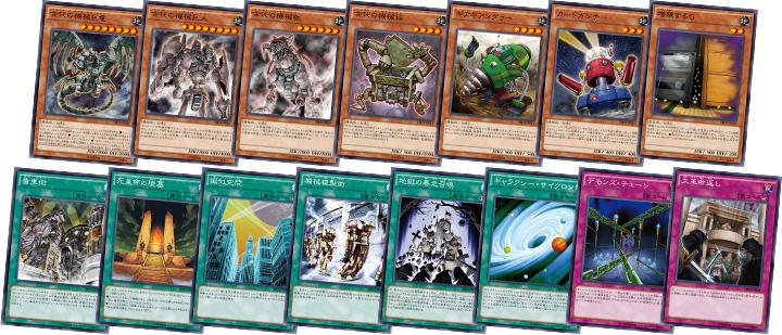 yugioh machine reactor card list