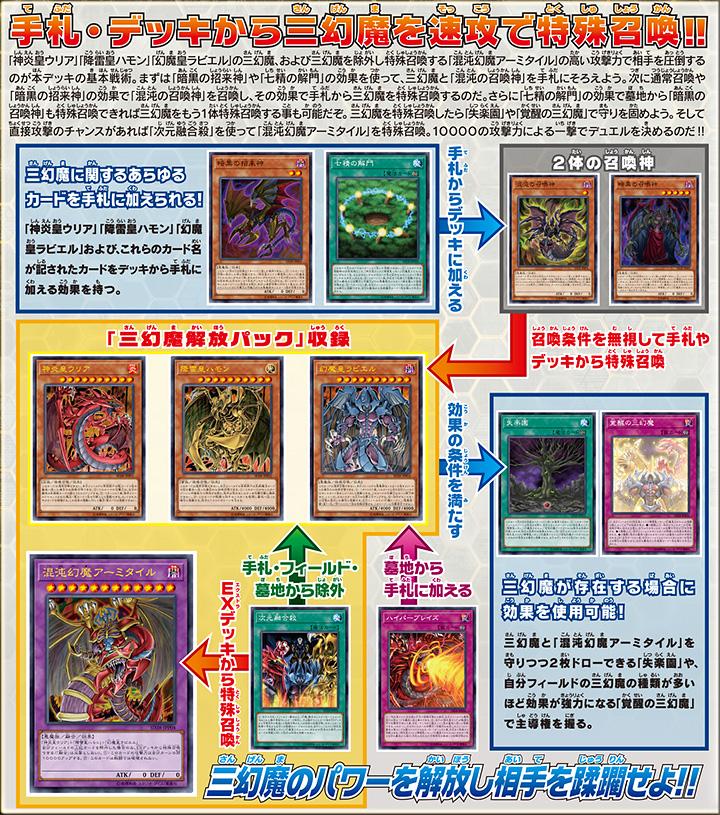遊戯王 三 幻魔 デッキ 【遊戯王OCG】三幻魔デッキ - tuadhobby's