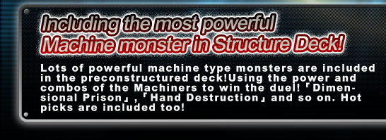Yu gi oh 5d 39 s ocg structure deck for Deck gets too hot